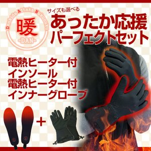 電熱ウェア[暖]インナーグローブ&インソールのあったかパーフェクトセット[充電式 電熱防寒具 靴底 手袋/あすつく]|syumicolle