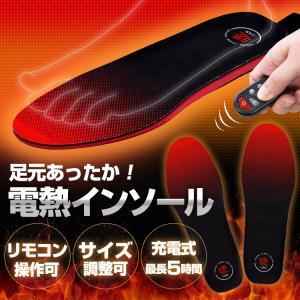 電熱インソール 中敷き ヒートインソール 充電式 リモコン付き!電熱防寒具/靴底/下着/遠隔操作/フットウェア/あったか インソール/インナー/あすつく|syumicolle