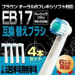 ブラウン オーラルB対応 互換 替えブラシ EB17 ベーシックブラシやわらかめ 電動歯ブラシ 替ブラシ [4本セット]|syumicolle