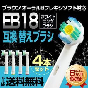 ブラウン オーラルB対応 互換 替えブラシ EB18 ホワイトニングブラシ 電動歯ブラシ 替ブラシ [4本セット]|syumicolle