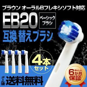 ブラウン オーラルB対応 互換 替えブラシ EB20 ベーシックブラシ 電動歯ブラシ 替ブラシ [4本セット]|syumicolle