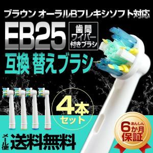 ブラウン オーラルB対応 互換 替えブラシ EB25 歯間ワイパー付きブラシ 電動歯ブラシ 替ブラシ [4本セット]|syumicolle