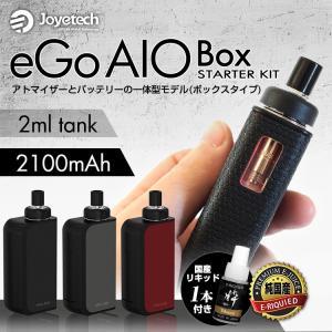 Joyetech純正電子タバコ eGo AIO Box 2100mAh本体+国産リキッド粋1本付き あすつく スターターキット/エゴ/イーゴ/アイオ/エーアイオー/ジョイテック純正|syumicolle