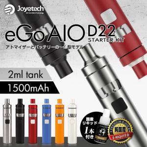 Joyetech純正電子タバコ eGo AIO D22 1500mAh本体+国産リキッド粋1本付き ...