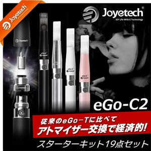 電子タバコJoyetech eGo-c2 本体2本+純正リキッド1本付き★スターターキット あすつく