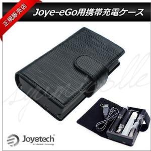 電子タバコeGo-C2/eGo-T専用携帯充電ケース PCCバッテリー内臓|syumicolle