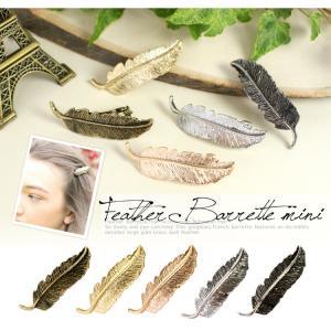 フェザーバレッタ 5色 ヘアクリップ ヘアアクセ 髪飾り 小さめ 羽|syumicolle