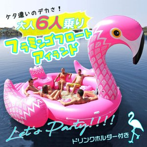 大人6人乗り フラミンゴフロート 巨大 フラミンゴ 浮き輪 ビッグサイズ フロートアイランド ボート 浮輪 海 プール あすつく|syumicolle