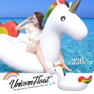 浮き輪 ユニコーン 275cm ビッグサイズ ユニコーンフロート 浮輪 うき輪 うきわ ウキワ ビーチ 海