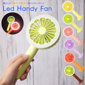 扇風機 ハンディ ミニ 手持ち 首掛け  卓上扇風機 ビタミンカラー LED 光る ハンディファン|syumicolle