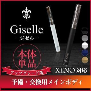 電子タバコ Giselle/XENO交換用メインボディ 本体1本【アップグレード版】|syumicolle