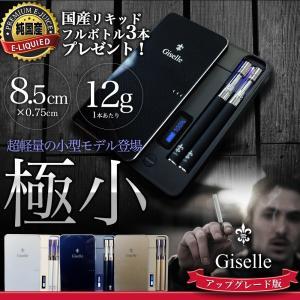 電子タバコ Giselle 国産リキッド3本+ニードルボトル スターターセット ジゼル あすつく【アップグレード版】