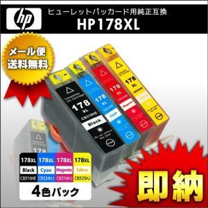 HP178 4色セット HP178 高品質純正互換インク 要チップ付け替え|syumicolle