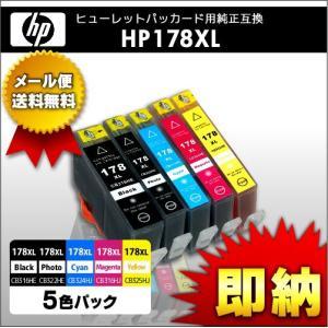 HP178 5色セット HP178XL 高品質純正互換インク 要チップ付け替え|syumicolle