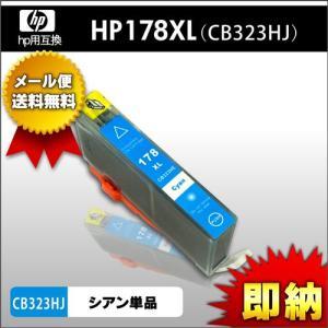 HP178 シアン (CB323HJ) HP178XL 高品質純正互換インク 要チップ付け替え|syumicolle