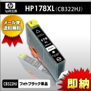 HP178 フォトブラック (CB322HJ) HP178XL 高品質純正互換インク 要チップ付け替え|syumicolle