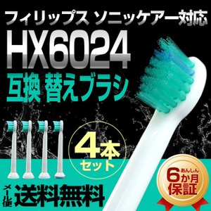 フィリップス ソニッケアー対応 互換 替えブラシ HX6024 ミニサイズ 電動歯ブラシ 替ブラシ [4本セット]|syumicolle