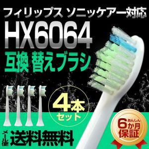 フィリップス ソニッケアー対応 互換 替えブラシ HX6064 スタンダードサイズ 電動歯ブラシ 替ブラシ [4本セット]|syumicolle