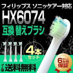 フィリップス ソニッケアー対応 互換 替えブラシ HX6074 ミニサイズ 電動歯ブラシ 替ブラシ [4本セット]|syumicolle