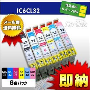 EPSON IC6CL32 6色セット 残量表示ICチップ付き 高品質純正互換インク エプソン IC32|syumicolle