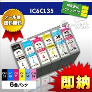 EPSON IC6CL35 6色セット 残量表示ICチップ付き 高品質純正互換インク エプソン IC35 syumicolle