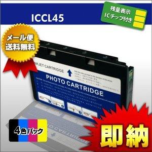 EPSON ICCL45 4色一体型×1セット 残量表示ICチップ付き 高品質純正互換インク エプソン IC45|syumicolle
