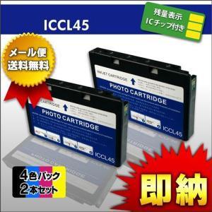EPSON ICCL45 4色一体型×2セット 残量表示ICチップ付き 高品質純正互換インク エプソ...