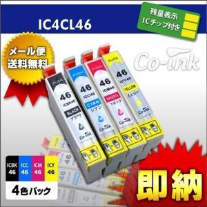 EPSON IC4CL46 4色セット 残量表示ICチップ付き 高品質純正互換インク エプソン IC46|syumicolle