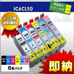 EPSON IC6CL50 6色セット 残量表示ICチップ付...