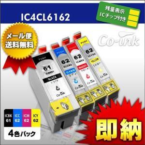 EPSON IC4CL6162 4色セット 残量表示ICチップ付き 高品質純正互換インク エプソン IC61 IC62|syumicolle