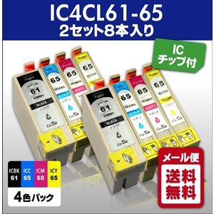 EPSON IC4CL6165 4色×2セット エプソン 残量表示ICチップ付き IC65|syumicolle