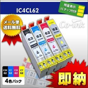 IC4CL62 4色セット エプソン EPSON 残量表示ICチップ付き  高品質純正互換インク IC62|syumicolle