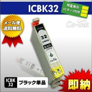 EPSON ICBK32 ブラック 黒 エプソン 残量表示ICチップ付き 高品質純正互換インク IC32 IC6CL32|syumicolle