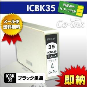 EPSON ICBK35 ブラック 黒 エプソン 残量表示ICチップ付き 高品質純正互換インク IC35 IC6CL35 syumicolle