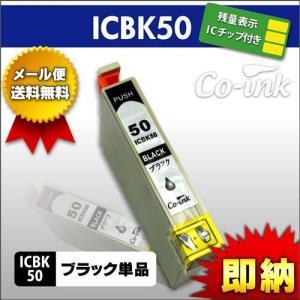 EPSON ICBK50 ブラック 黒 残量表示ICチップ付き 高品質純正互換インク エプソン IC50|syumicolle