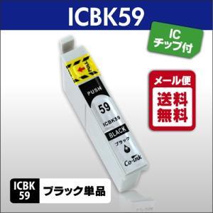 EPSON ICBK59 ブラック 黒 エプソン 残量表示ICチップ付き 高品質純正互換インク IC59 IC4CL59 syumicolle