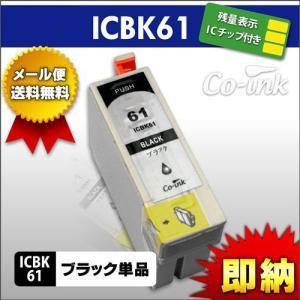 EPSON ICBK61 ブラック 黒 単品1本...の商品画像