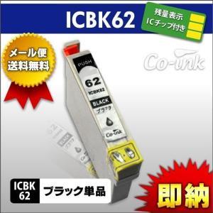 EPSON ICBK62 ブラック 黒 単品1本 エプソン 残量表示ICチップ付き 高品質純正互換インク IC4CL62 IC62|syumicolle