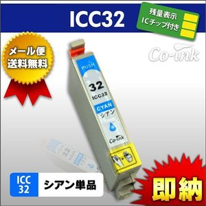 EPSON ICC32 シアン 青 エプソン 残量表示ICチップ付き 高品質純正互換インク IC32 IC6CL32|syumicolle