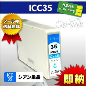 EPSON ICC35 シアン 青 エプソン 残量表示ICチップ付き 高品質純正互換インク IC35 IC6CL35 syumicolle