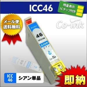 EPSON ICC46 シアン 青 残量表示ICチップ付き 高品質純正互換インク エプソン IC46