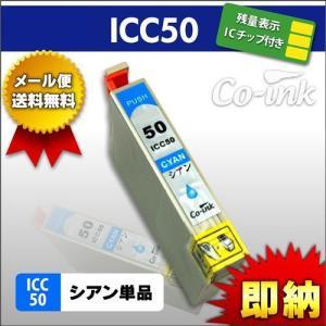 EPSON ICC50 シアン 青 残量表示ICチップ付き 高品質純正互換インク エプソン IC50|syumicolle
