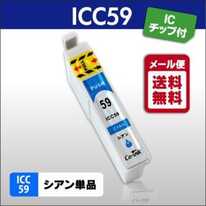 EPSON ICBK59 シアン 青 エプソン 残量表示ICチップ付き 高品質純正互換インク IC59 IC4CL59 syumicolle