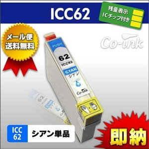 EPSON ICC62 シアン 青 単品1本 エプソン 残量表示ICチップ付き 高品質純正互換インク IC4CL62 IC4CL6162 IC61 IC62|syumicolle