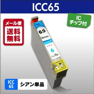 EPSON ICC65 シアン 青 単品1本 エプソン 残量...