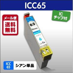 EPSON ICC65 シアン 青 単品1本 エプソン 残量表示ICチップ付き 高品質純正互換インク IC4CL6165 IC61 IC65|syumicolle