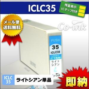 EPSON ICLC35 ライトシアン 青 エプソン 残量表示ICチップ付き 高品質純正互換インク IC35 IC6CL35 syumicolle
