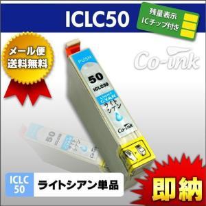EPSON ICLC50 ライトシアン 青 残量表示ICチップ付き 高品質純正互換インク エプソン IC50|syumicolle