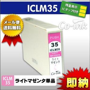 EPSON ICLM35 ライトマゼンタ 赤 エプソン 残量表示ICチップ付き 高品質純正互換インク IC35 IC6CL35 syumicolle