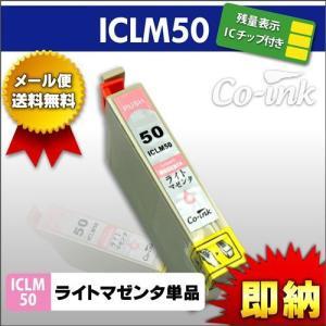 EPSON ICLM50 ライトマゼンタ 赤 残量表示ICチップ付き 高品質純正互換インク エプソン IC50|syumicolle